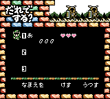 Zelda: Link's Awakening File Selection menu in Japanese